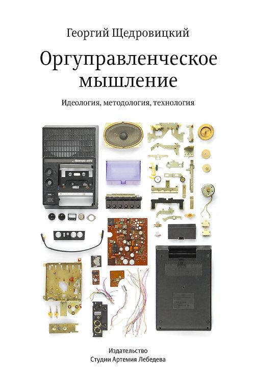 Оргуправленческое мышление Георгий Щедровицкий