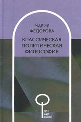 Классическая политическая философия. Мария Федорова