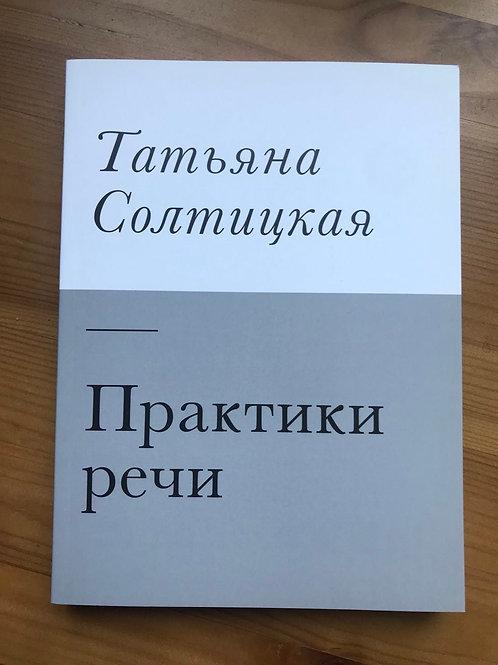 Практики речи Татьяна Солтицкая