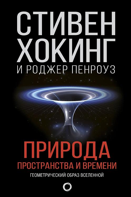 Природа пространства и времени. Хокинг Стивен, Пенроуз Роджер.