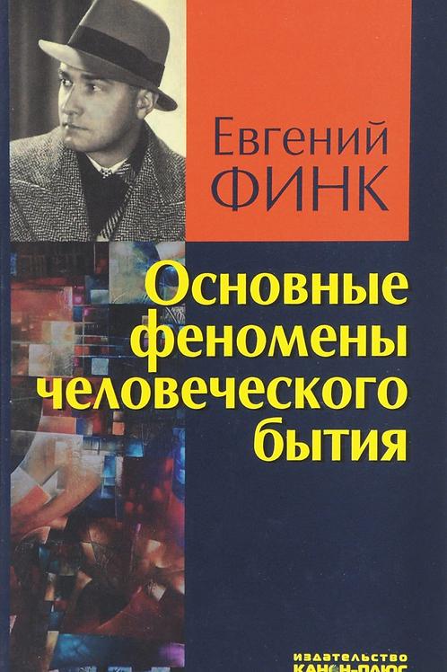 Основные феномены человеческого бытия. Евгений Финк.