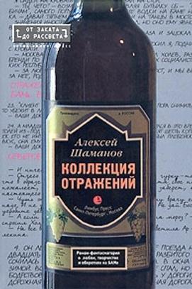 Коллекция отражений. Алексей Шаманов.