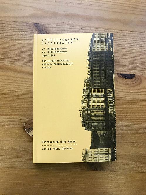 Ленинградская хрестоматия: маленькая антология великих ленинградских стихов