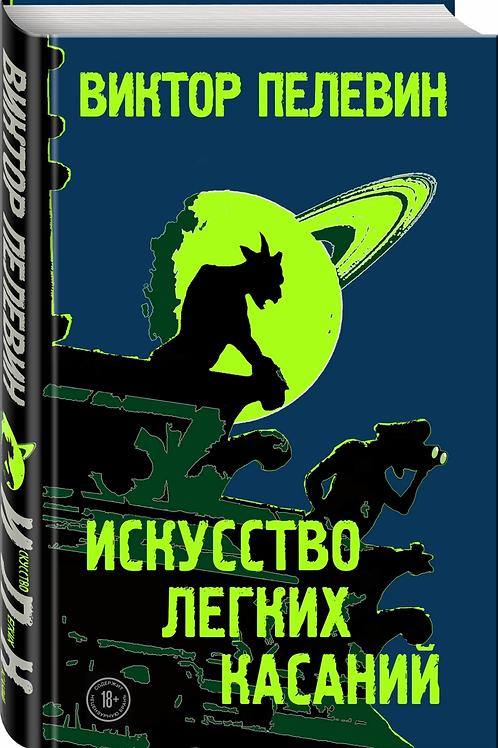 Искусство легких касаний. Виктор Пелевин.