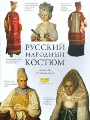 Русский народный костюм. Е.Моисеенко.