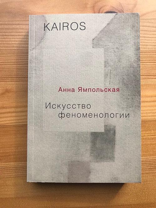 Искусство феноменологии Анна Ямпольская