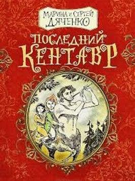 Последний кентавр. М. и С.Дяченко