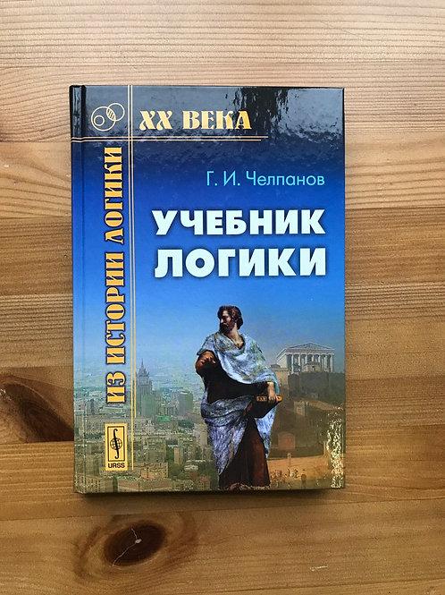 Учебник логики Г.И. Челпанов