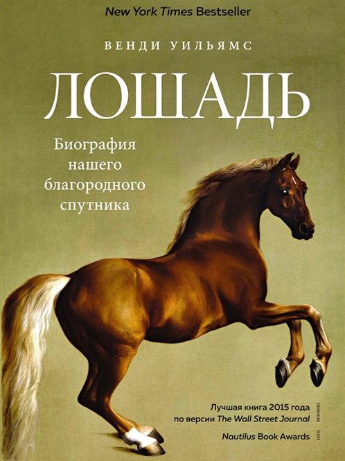 Лошадь. В.Уильямс.