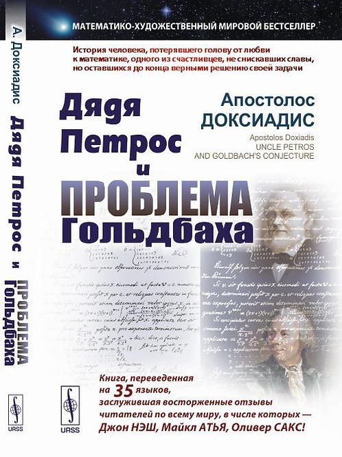 Дядя Петрос и проблема Гольдбаха. Апостолос Доксиадис.