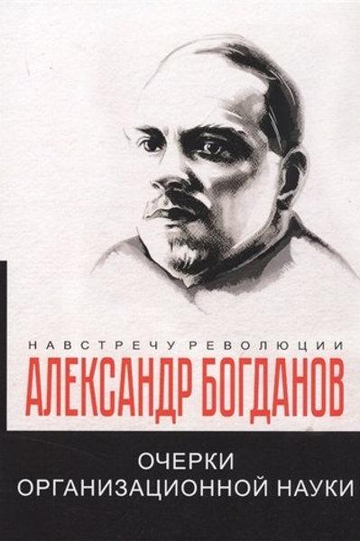 Очерки организационной науки. Александр Богданов.
