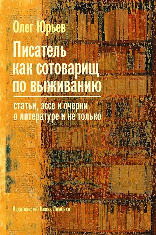 Писатель как сотоварищ по выживанию. Олег Юрьев.