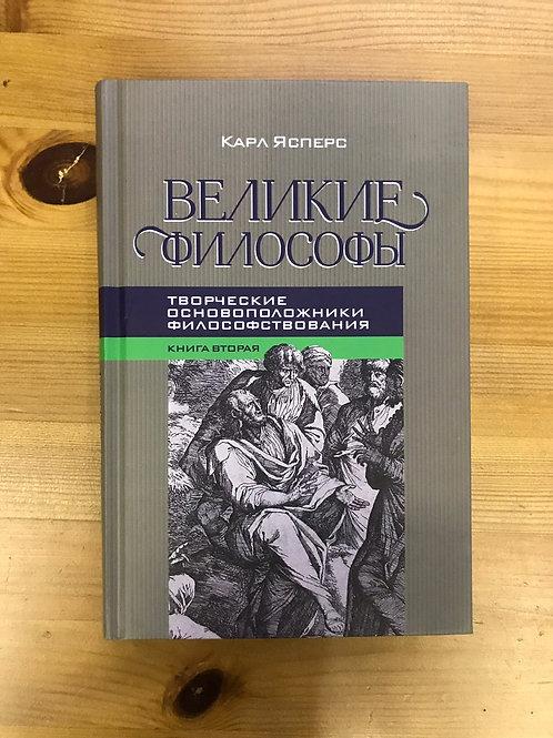 Великие философы: Творческие основоположники философствования Карл Ясперс