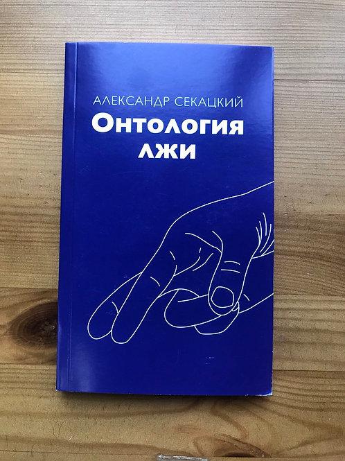 Онтология лжи Александр Секацкий