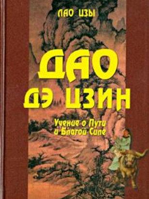 Дао дэ цзин. Учение о Пути и Благой Силе.