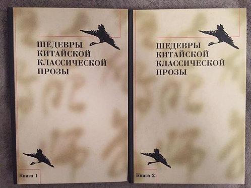 Шедевры китайской классической прозы. Книга 2.