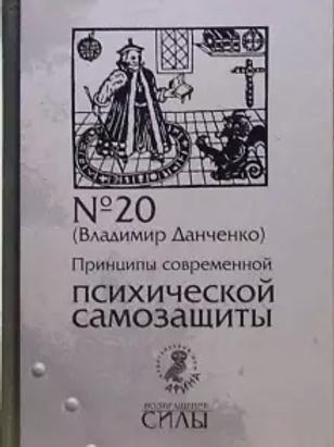 Принципы современной психической самозащиты. № 20 (Владимир Данченко)
