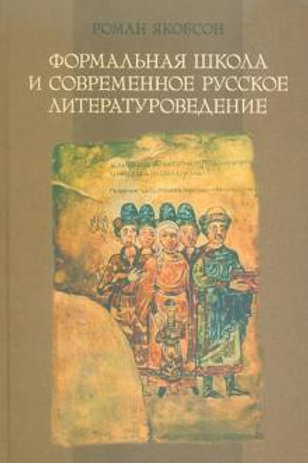 Формальная школа и современное русское литературоведение. Роман Якобсон.