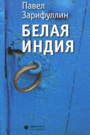 Белая Индия. Павел Зарифуллин