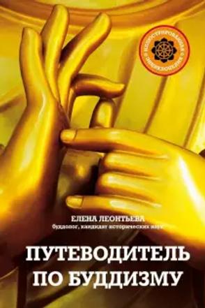 Путеводитель по буддизму. Елена Леонтьева.