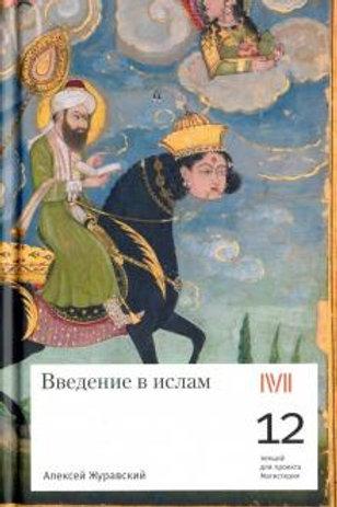 Введение в ислам. А.Журавский.