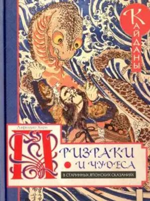 Призраки и чудеса в старинных японских сказаниях.
