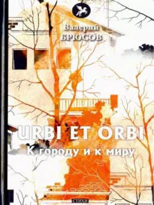 Urbi et orbi. Валерий Брюсов