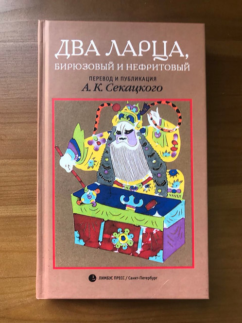 Два ларца, бирюзовый и нефритовый Александр Секацкий