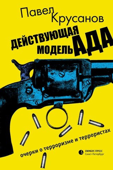 Действующая модель ада. Павел Крусанов.