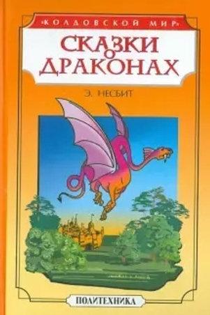 Сказки о драконах. Эдит Несбит.