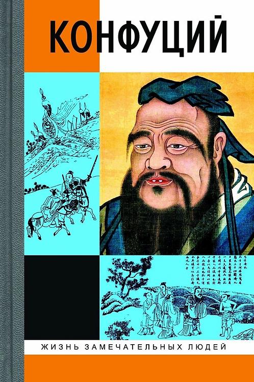 Конфуций. Владимир Малявин.