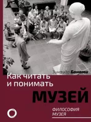 Как читать и понимать музей. Зинаида Бонами.