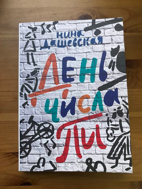 День Числа Пи Нина Дашевская