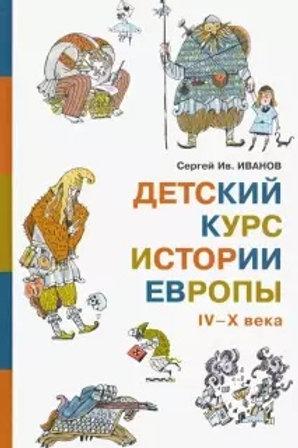 Детский курс истории Европы 4 - 10 века. С.Иванов.