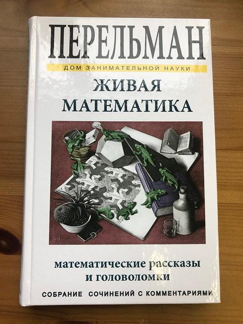 Живая математика Яков Перельман