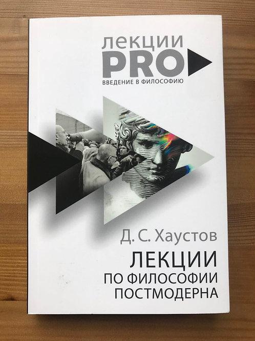 Лекции по философии постмодерна Дмитрий Хаустов