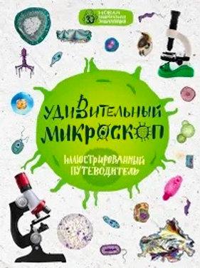 Удивительный микроскоп: иллюстрированный путеводитель. Оксана Мазур.