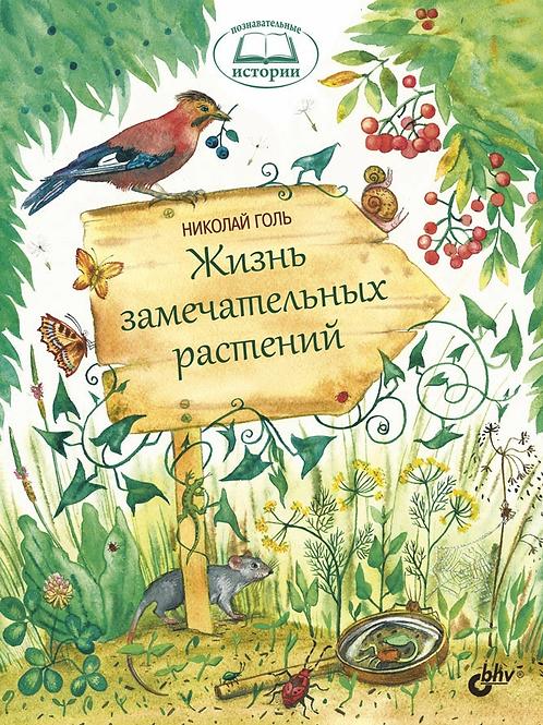 Жизнь замечательных растений. Николай Голь.