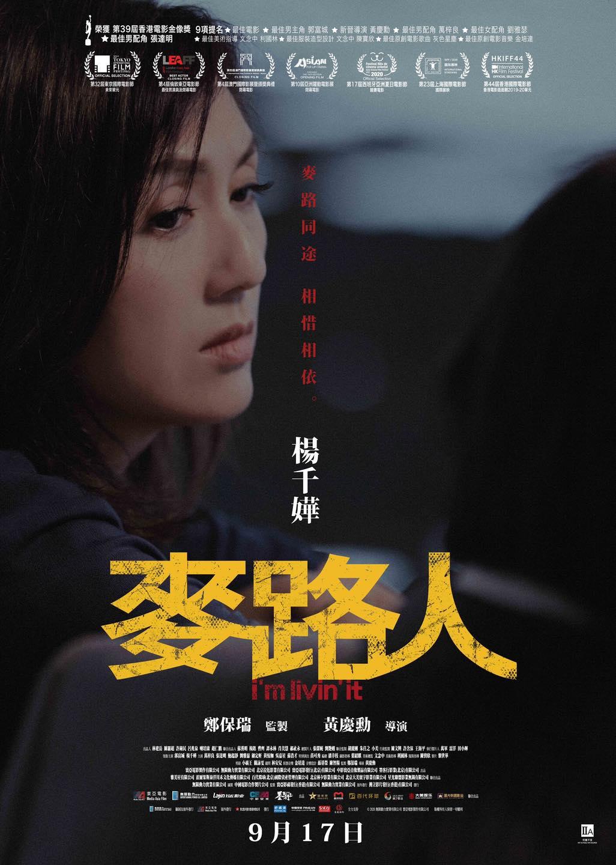 電影海報[麥路人] 楊千嬅