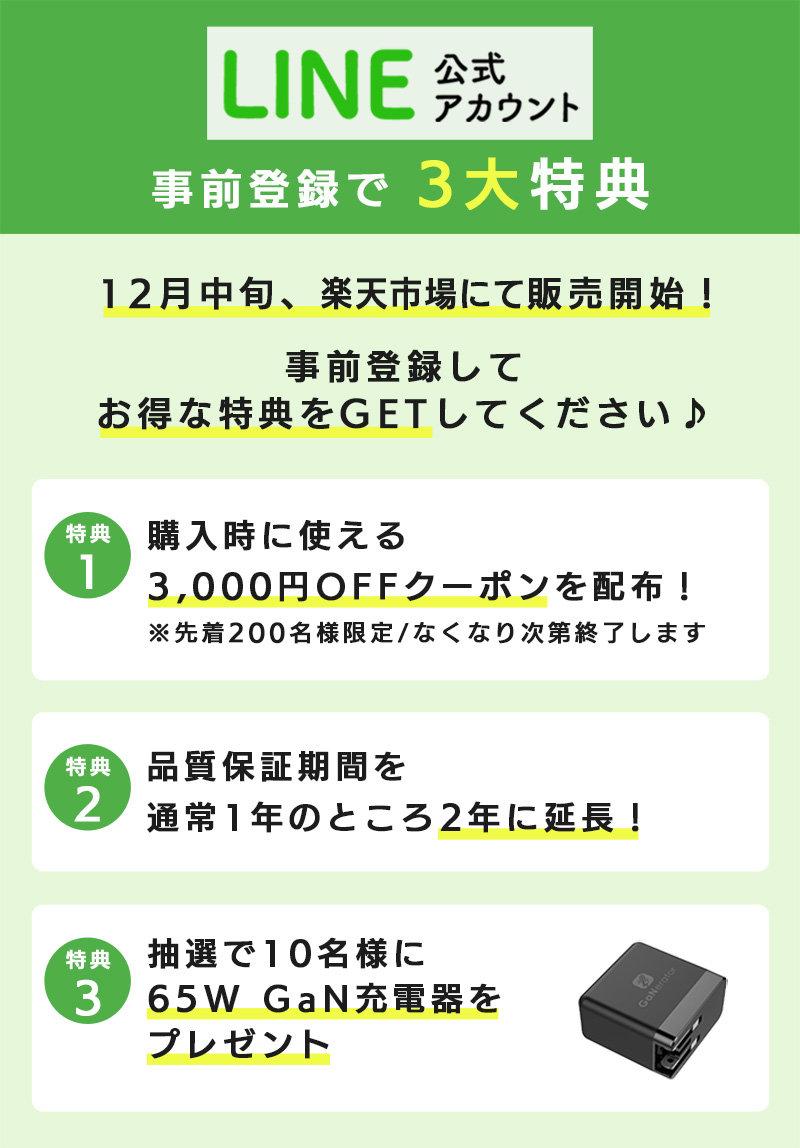 LINE_type_b.jpg