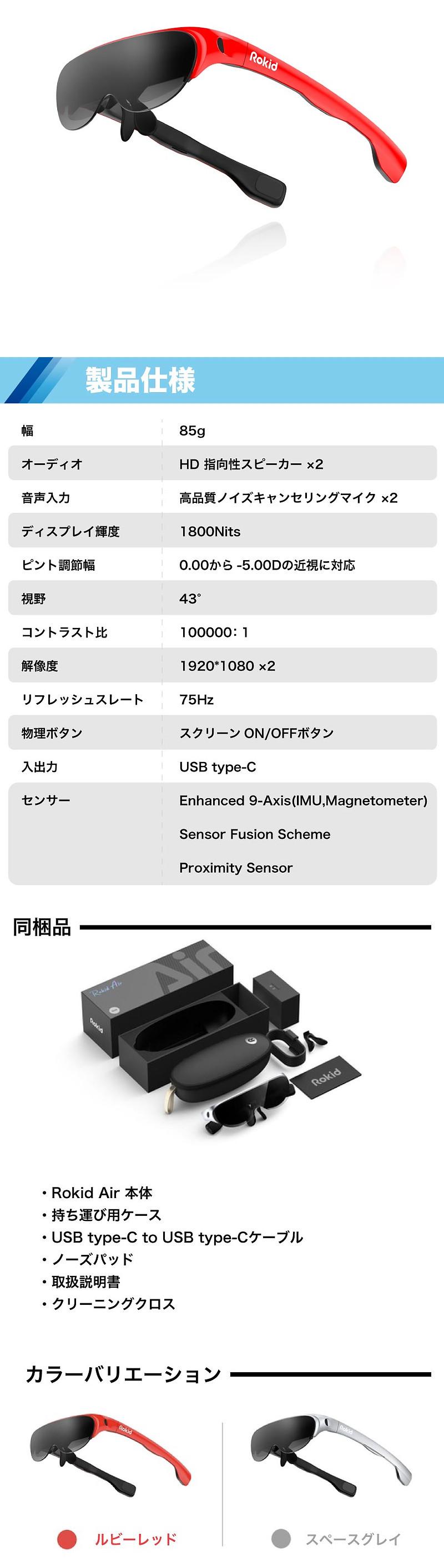 rokid-air-lp-015-2.jpg