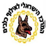 israeli center logo.jpg