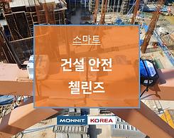 스미트건설-모넷코리아.png