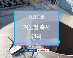 겨울철_축사_관리.png