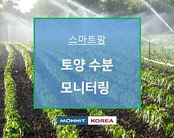 모넷코리아_토양수분모니토링.png