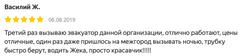 Эвакуатор 606044