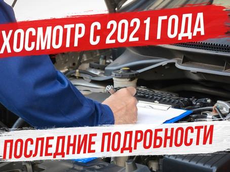 Новые правила техосмотра с октября 2021