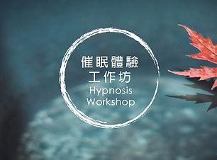 Hypnosis workshop-8-2020.jpg