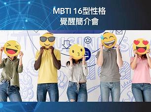 MBTI 16型性格簡介會.jpg