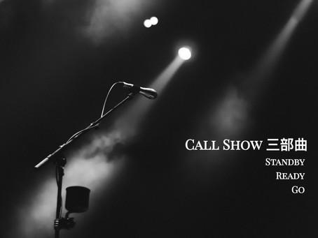 Call Show三部曲:Standby、Ready、Go(Show Caller 之三)